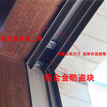 Aluminum alloy windproof anti-theft block gasket windproof block sealing block window sewing Safety Block door and window accessories