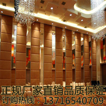 Custom mobile high partition hotel lobby banquet hall private dining room screen wall sealing sound insulation telescopic folding sliding