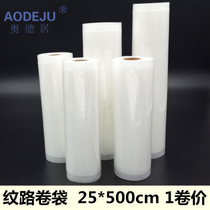 Aodeju 25x500 roll bag grain food bag mesh vacuum bag vacuum grain bag vacuum machine packaging bag