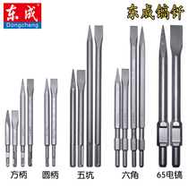 Dongcheng pick electric tool accessories hammer electric pick with a chisel tip chisel chisel