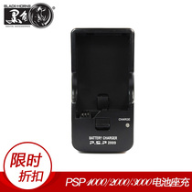 PSP battery holder charger PSP3000 battery charger PSP2000 battery travel charger accessories