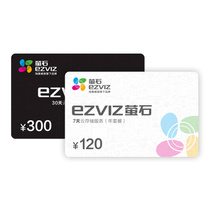 Hikvision fluorite cloud storage prepaid card (a card can only recharge a device)