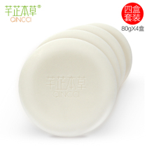 Qian Zhi herbal 4 children Baby Baby Soap moisturizing goat milk moisturizing soap pregnant women bath handmade soap