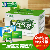 One read 2 bedroom package contains (hardcover active bamboo charcoal 2600g+ diatom pure + two box detection) suitable 60-100㎡