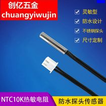 Waterproof temperature sensor probe high precision temperature measurement 10K B3950 thermistor NTC10K