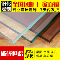 Tempered glass custom custom table table Round Table Coffee Table Table rectangular plate pad surface home Jinming