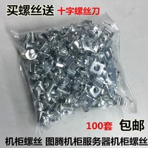 Cabinet screw M6 cross network server laminates screw nut with Square snap 100 sets