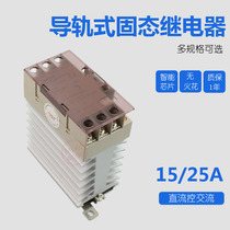 YG3PB-325B-3-VD three-phase contactless CONTACT Rail-type three-phase solid state relay 15A.