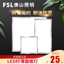 fsl Foshan lighting integrated ceiling lamp led panel light embedded kitchen lamp aluminum gusset plate kitchen flat light