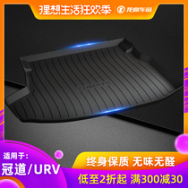 Dongfeng Honda URV GAC Guang Crown road car trunk mat full surround tail mat dedicated 2018 models