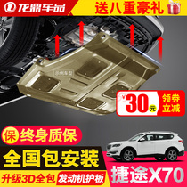 Chery Jie Tu x70S car chassis armor engine under the protection of the original modified parts of special car supplies decoration