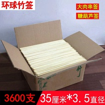 Bamboo wholesale 35cm*3 5mm 3600 box candied fruit surface sugar big meat string sign barbecue tools