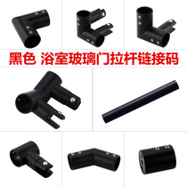 Black shower room pull rod accessories bathroom glass door fixed pole accessories flange seat T-clip bathroom clip pull rod
