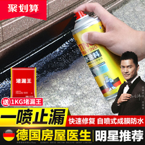 House doctor waterproof patch and leakage spray roof waterproof patch and leakage material exterior wall roof spray plugging Wang paint glue