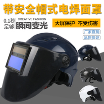 New welding mask automatic dimming welding cap head wearing welding glasses welder special anti-baking face helmet type