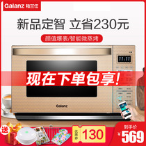 Galanz Galanz steamed Lightwave oven one smart home microwave oven official flagship store new