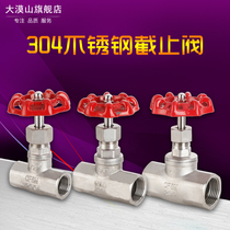 J11W-16P Stainless steel wire cut-off valve high temperature steam pipe control valve regulating valve pipe valve 4 points