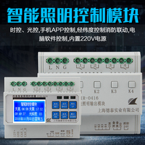 Intelligent lighting control module 16A 8 12 road emergency lighting fire system switch remote control lights