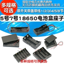 Battery box five 5 7 7 18650 with Switch with cover battery holder 1 Section 2 Section 3 4 four 5 8 Section 9V