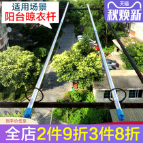 Clothesline telescopic single-pole balcony clothesline top-mounted stationary clothes pole outdoor stainless steel clothes pole