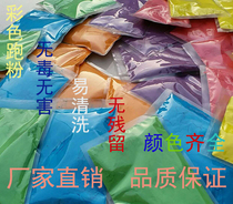 Color running powder color running powder corn powder rainbow powder road running starch color powder 100g set 20 packs