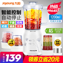 Joyoung juicer home multi-functional fruit and vegetable automatic small food supplement mini fruit cooking stir fried juice