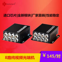 8V video optical 8-way optical pure video FC single multimode single fiber 20KM a pair of lightning