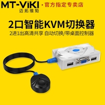 Maxtor dimensional moment MT-201KL 2 port KVM switch USB Auto 2 in 1 out HD sharer with cable