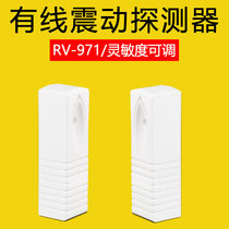 Hui Feng RV971A Bank ATM machine vibration alarm vibration sensor anti-theft probe door detector