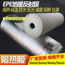 Warm reflective film aluminum foil insulation foam film Heat reflective roof insulation Pearl cotton moisture preservation special