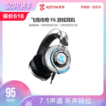 Beijing Flying Eagle legend F6 gaming headset headset 7 1-channel computer eat chicken headset desktop microphone with microphone