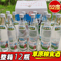 Whole box 12 bottles of Inner Mongolia height wine Ning River River stuffy donkey 52 degrees X12 bottle