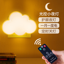 Night light plug-in led Light Control Induction energy-saving lamp baby feeding lamp mini bedroom bedside lamp remote control wall lamp