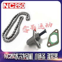 Off-road motorcycle NC250 small chain tensioner is the forest extreme thief Porzor T6 engine tensioner