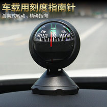 Decoration tuyere modification guide precision needle ball Compass car Compass in the control car accessories car