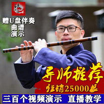 Iron Heart Di professional playing flute bamboo flute instrument grade refined hengdu high-grade to make the surrounding Ghost flute antiquity