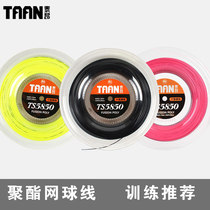 TAAN Taian tennis line tennis racket line tape line offensive polyester line hard line 200M 1 25mm 5100