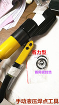 Accident door frame solder joint tool false solder spot repair tool manual hydraulic welding point 6mm