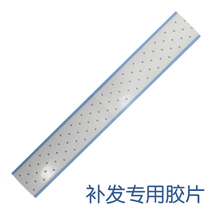 Reissue Hair Male double-sided plastic patch glue empty film invisible hair restorations wig hair tinsel invisible traceless breathable