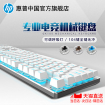 HP HP Computer mechanical keyboard Desktop Green axis black axis red Axis tea shaft cable Game eating chicken keyboard machinery