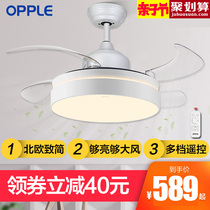 opple Nordic ceiling fan fan lamp electric fan chandelier modern living room dining room bedroom fan light LED ceiling fan lamp