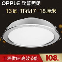 Op led downlight 13W ultra-thin barrel lamp 17 cm living room ceiling ceiling lamp embedded hole lamp