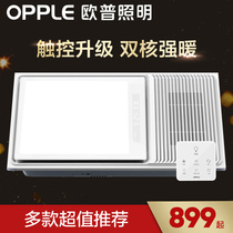 Oupu lighting multi-functional intelligent wind heating bath tyrants embedded integrated ceiling bathroom three-in-one fan heater