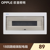 OP Lighting strong Electric box home Assembly electric Box 18 circuit dark household air switch box wiring box White g