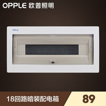 Op lighting strong electric box home Assembly electric box 18 circuit concealed household air switch box wiring box white G