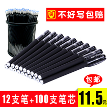 Gel pen water pen Black 0 5MM student with carbon refill 038 for the core stationery test pen