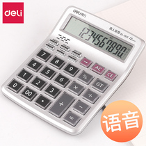 Effective voice type calculator business computer 12 big button shop with real pronunciation accounting special multi-function can play music students with the exam college computer office supplies