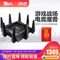 ASUS ASUS RT-AC5300 5300M Three-frequency radio competing router Jedi survival eating chicken routing