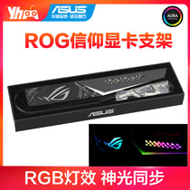 Asus ASUS graphics card support ROG Player Country AURA eat chicken graphics card holder support 1050TI 1060 2070