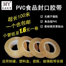 PVC tin cans tin box sealing tape tinplate cookies box seamless sealing tape no residue glue